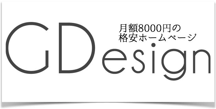 名古屋の格安ホームページ制作会社gdesign
