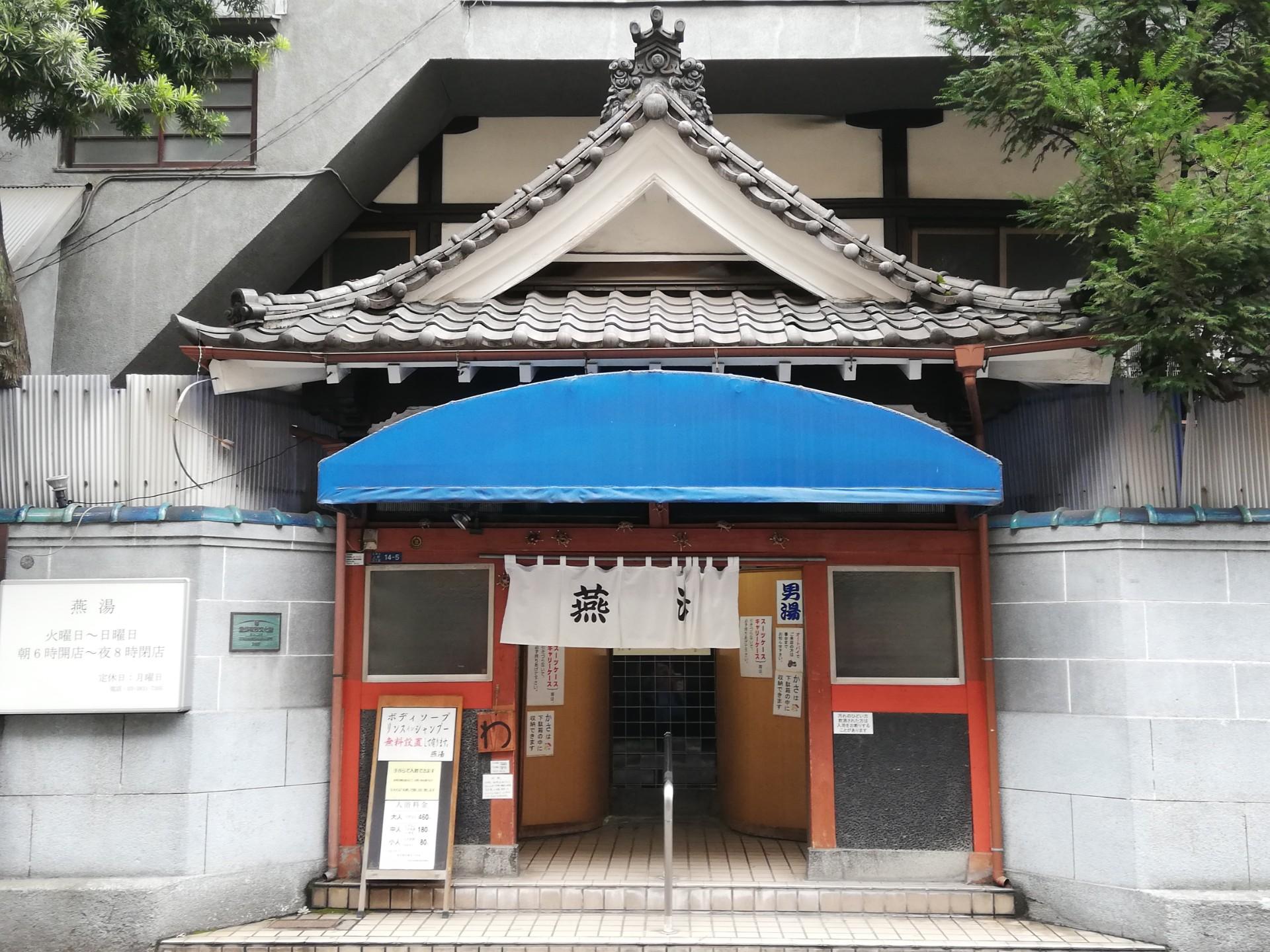 上野御徒町の燕湯外観写真