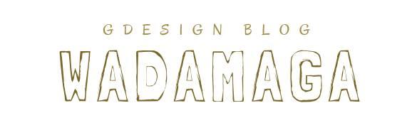 ワダマガは名古屋、岐阜でホームページ制作・イベント運営をしているジーデザイン和田のブログです。