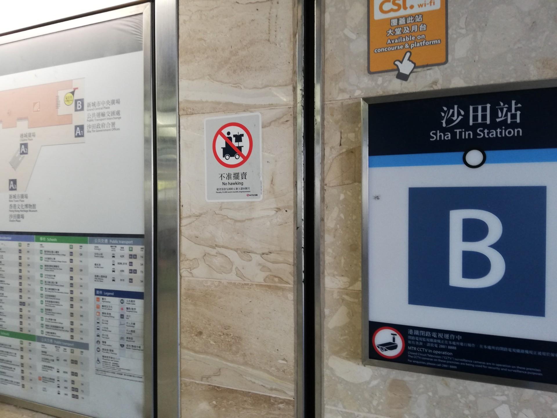 沙田(シャティン)駅 B出口