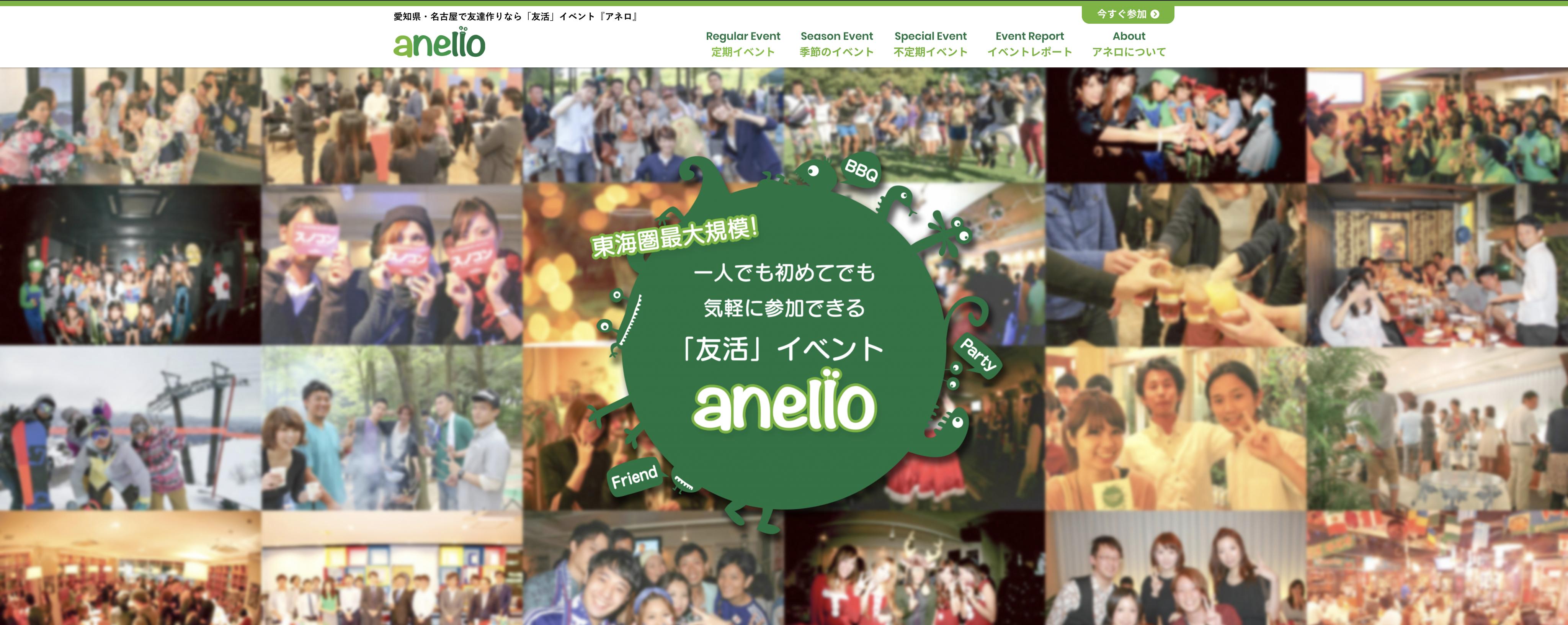 名古屋の社会人サークルアネロ